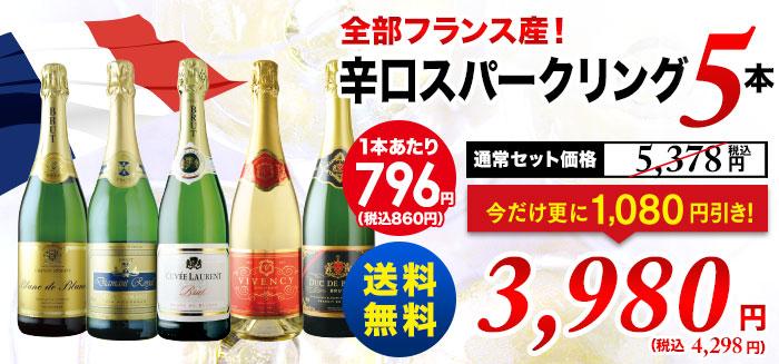 全部フランス産辛口スパークリングワイン5本セット