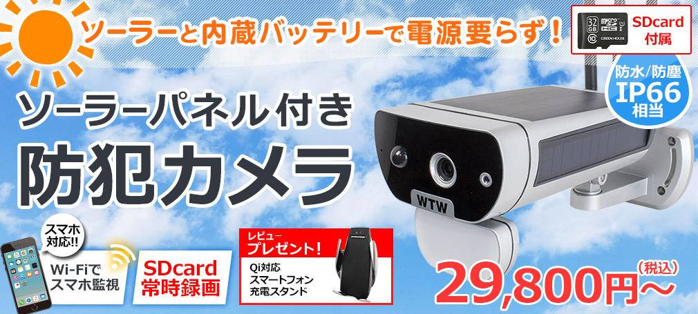 ソーラーパネル搭載防犯カメラ 完全コードレス可能 Wi-Fi スマホ対応 防水IP55 日本語アプリ 赤外線