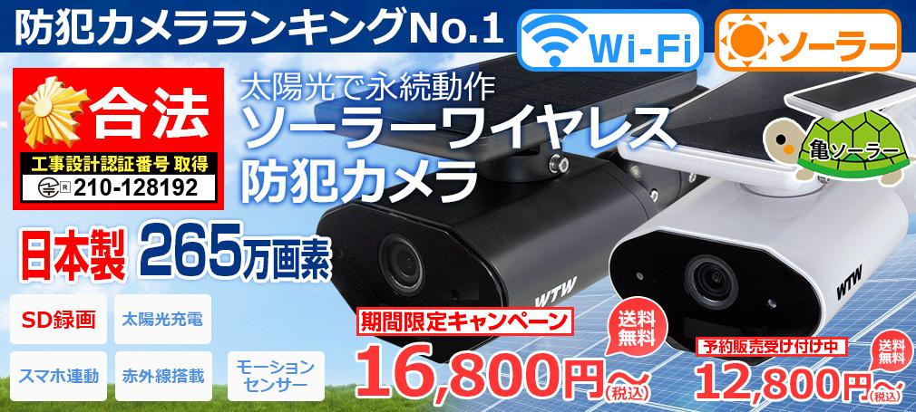 防犯カメラ WIFI ソーラー セット 136万画素 駐車場監視に最適 日本語App ネットワーク監視カメラ 太陽光
