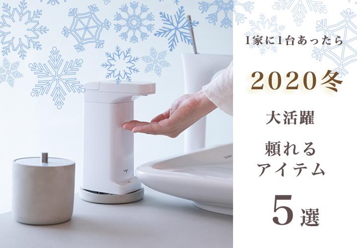 2020冬