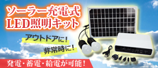 ソーラー充電式LED照明キット