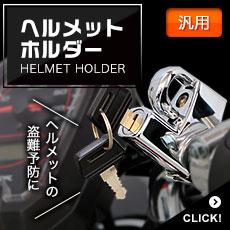 ヘルメットホルダー