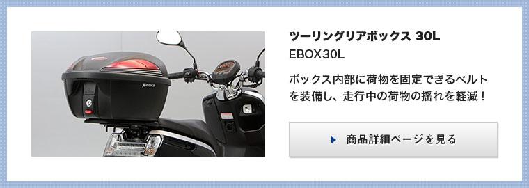BOX30L