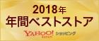 2018年年間ベストストアYAHOO!JAPAN ショッピング