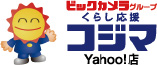 ビックカメラグループくらし応援コジマ Yahoo!店