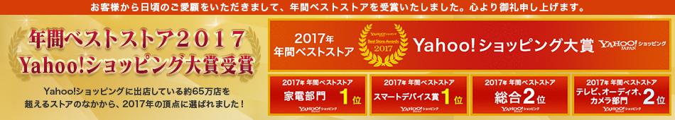 5年連続受賞年間ベストストア賞