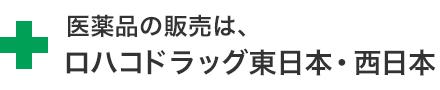 医薬品の販売は、ロハコドラッグ東日本・西日本