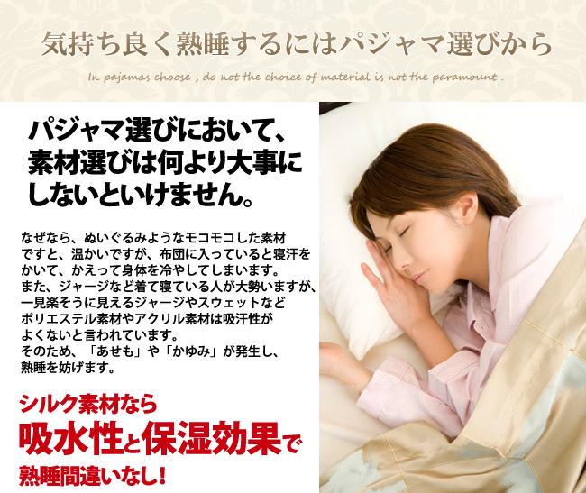 気持ち良く熟睡するならパジャマ選びから