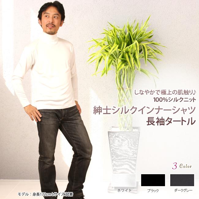 シルクインナーシャツ長袖タートル