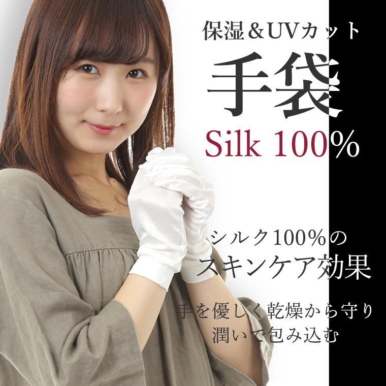 シルク手袋 ホワイト