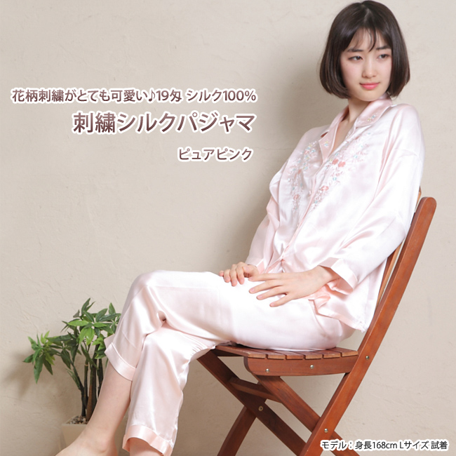 シルクパジャマ レディース 花柄刺繍ピュアピンク
