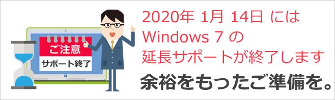 Windows 7サポート終了