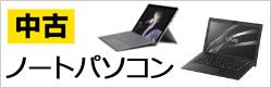 中古ノートパソコン