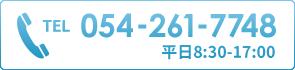 054-261-7748(平日8:30-17:00)
