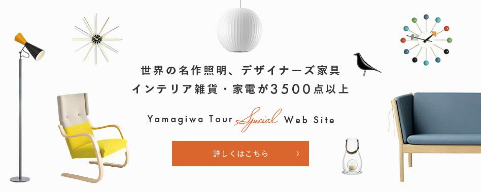 Yamagiwa Tour Special Web Site