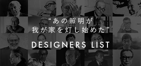 デザイナーリスト