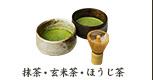 抹茶・玄米茶・ほうじ茶