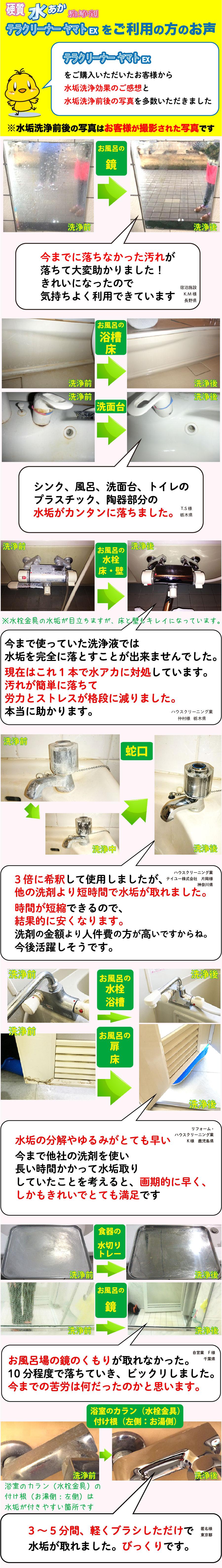 テラクリーナーヤマトを使われた方々のお声 水垢落とし効果のレビュー1