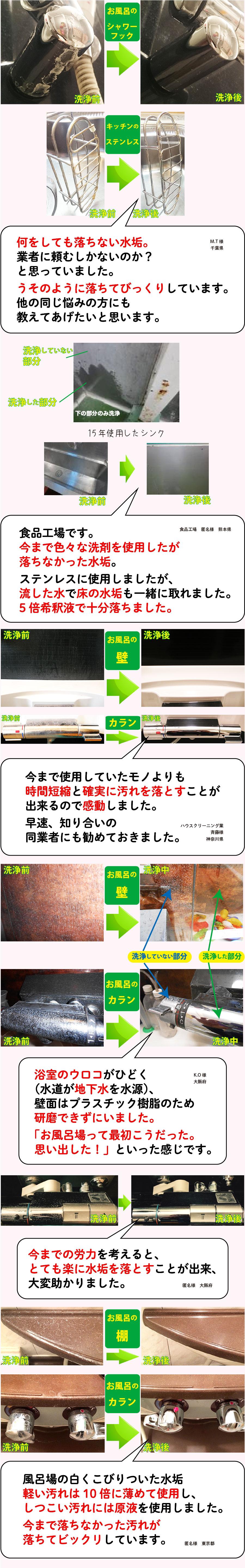 テラクリーナーヤマトを使われた方々のお声 水垢落とし効果のレビュー2