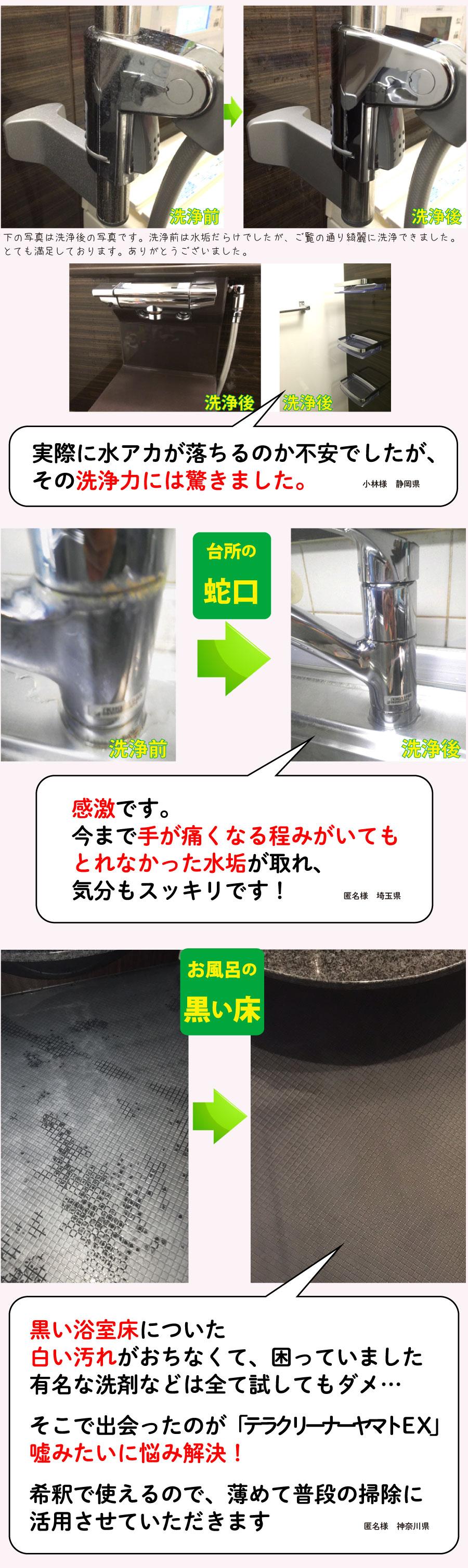 テラクリーナーヤマトを使われた方々のお声 水垢落とし効果のレビュー3