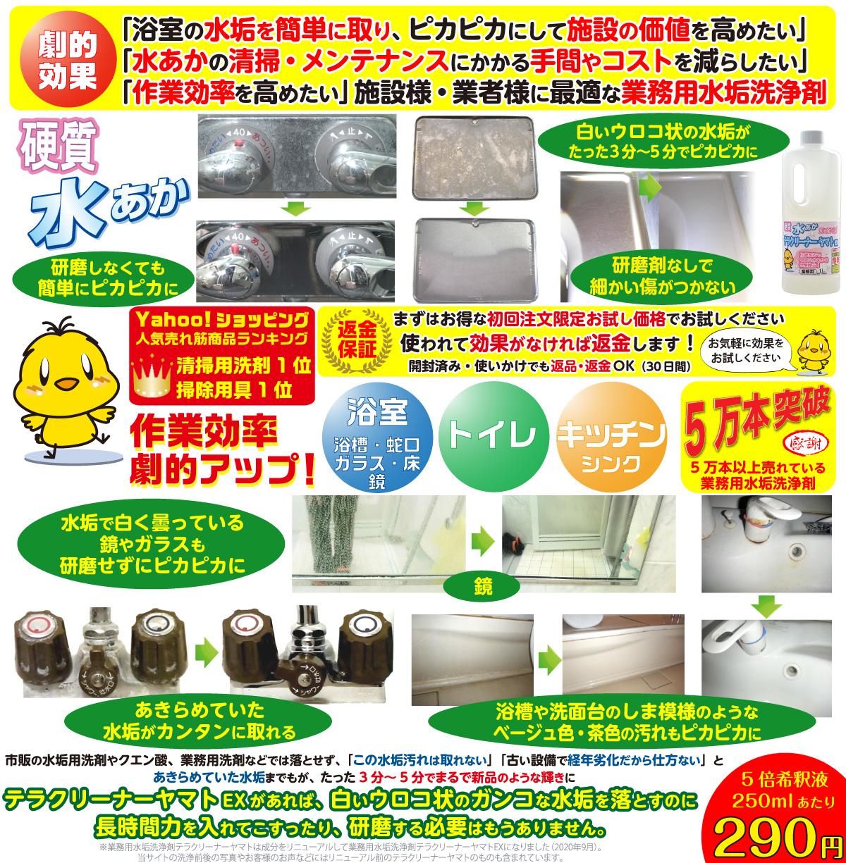 お風呂の浴槽や鏡、キッチンのステンレスシンクの水垢落とし洗剤テラクリーナーヤマト