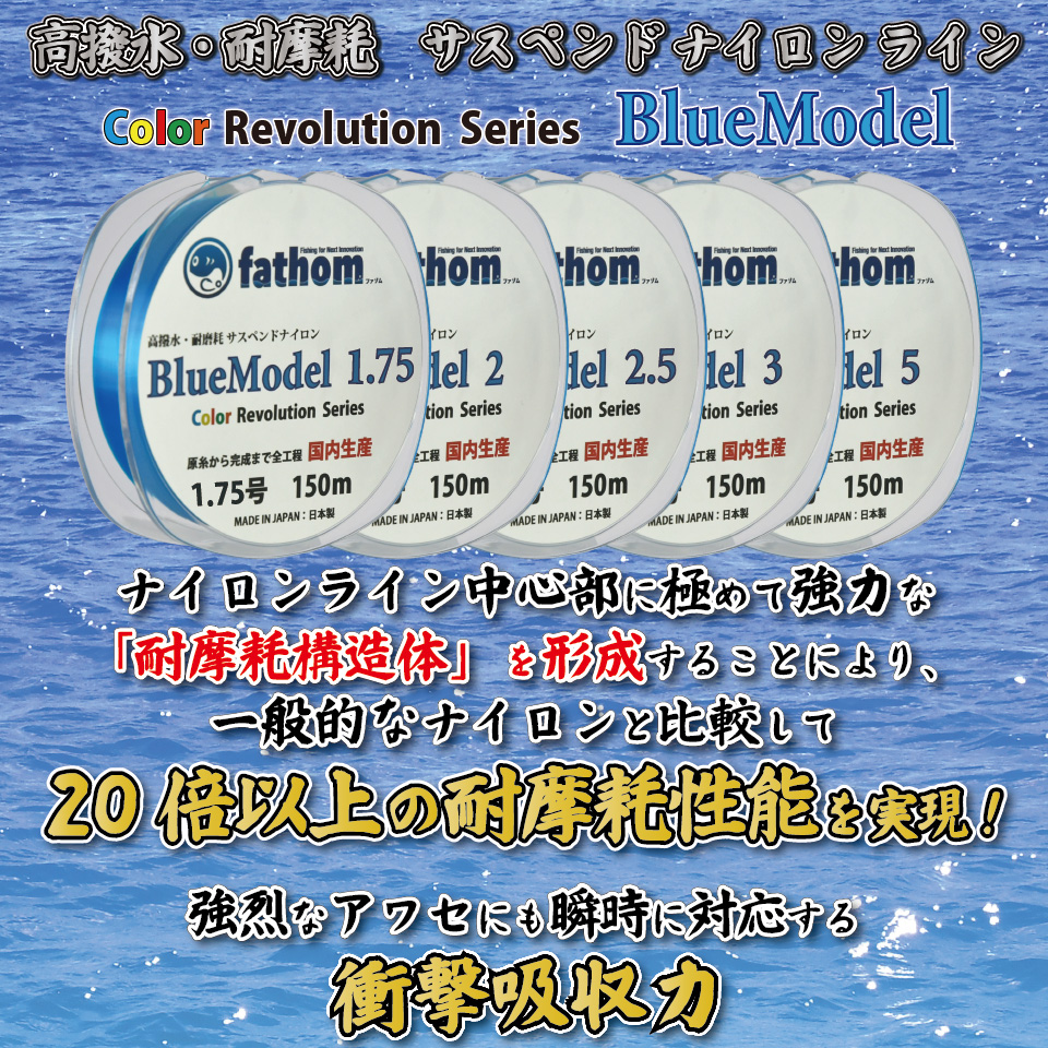 国産高品質釣り糸メーカーfathom(ファゾム)からナイロンラインが誕生!