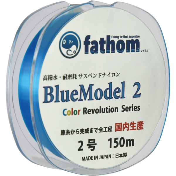 fathomの高強度ナイロンライン(道糸) BlueModel2(2号)