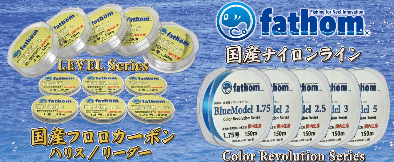 fathom(ファゾム)の国産高強度釣り糸(フロロカーボンハリスとナイロンライン)