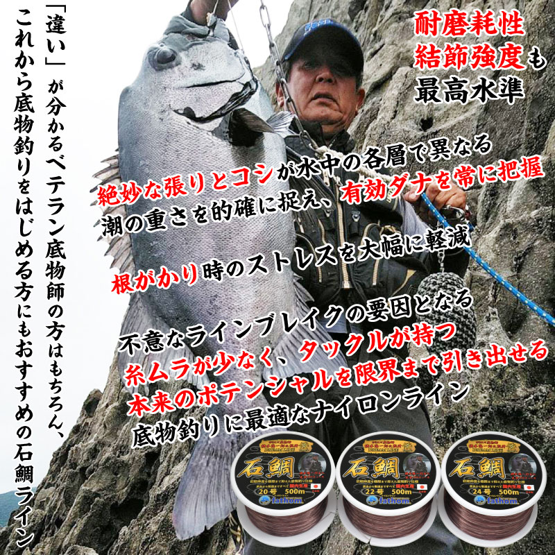 石鯛釣りの名人 橋本陽一郎名人監修の底物ナイロンライン