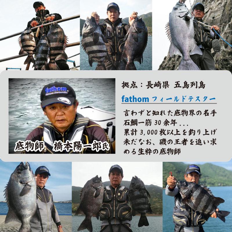 石鯛釣りの橋本陽一郎名人監修の底物ナイロンライン道糸