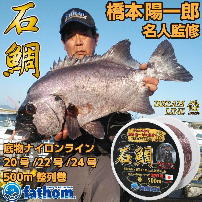 石鯛釣り ナイロンライン道糸 20号、22号、24号