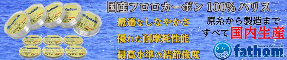 fathom(ファゾム)国産フロロカーボン高強度釣り用ハリス/ショックリーダー
