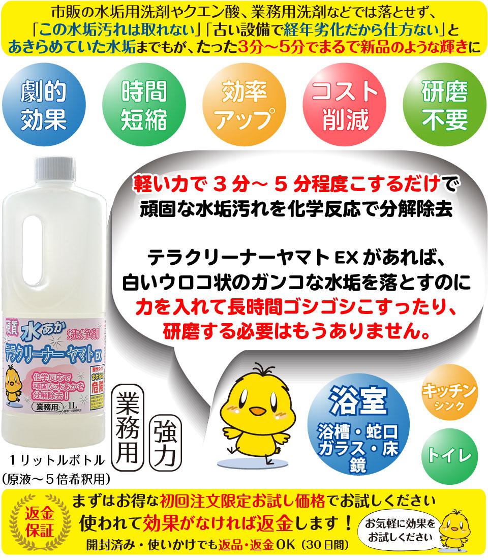 強力業務用水垢落とし洗剤