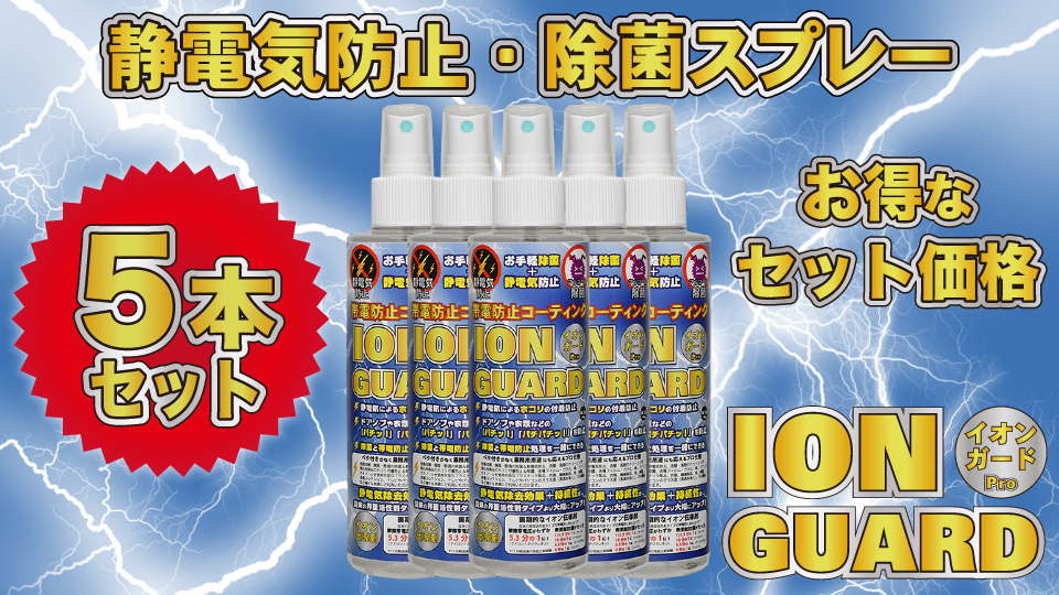 静電気防止・除菌スプレー