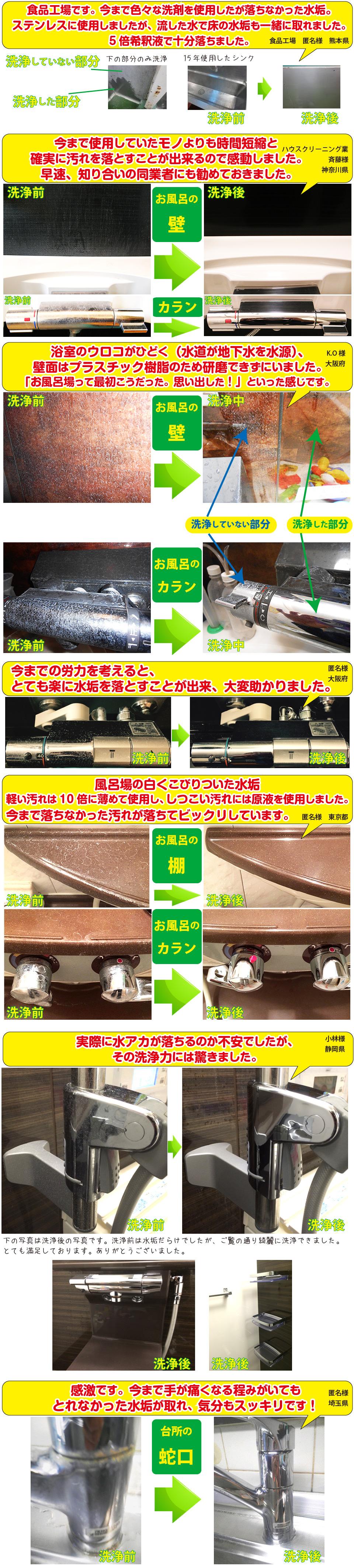 水垢除去効果が高い洗剤 テラクリーナーヤマトの口コミ評価