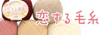 恋する毛糸