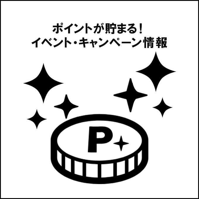 キャンペーン・特集