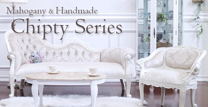 姫系、ロココ調、白家具コーディネートにおすすめのおしゃれ家具、チプティシリーズ。