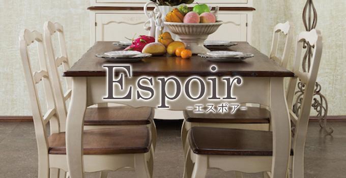 フレンチでシャビーシックな、フランスのアンティーク家具スタイルにはエスポアシリーズ。