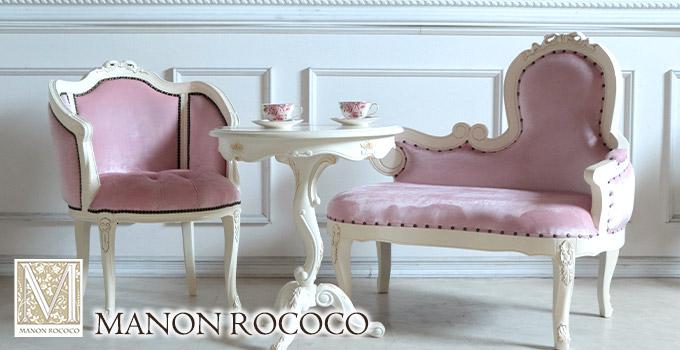 ロココ調、姫系には、おしゃれでゴージャスで猫脚がかわいい、マノンロココシリーズ。