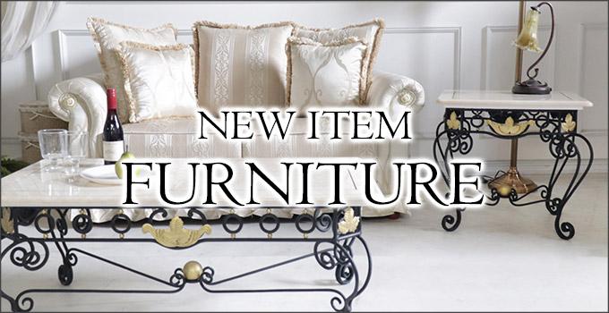 おしゃれな最新の輸入家具は新着家具から。