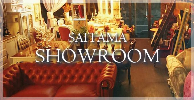 埼玉県にあるショールームのご案内。店舗情報