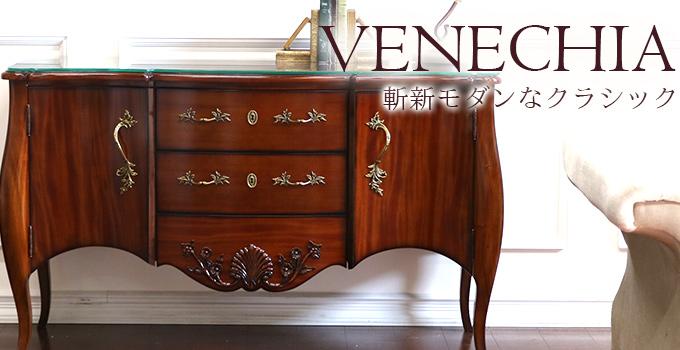 アンティークでカッコいいお部屋を実現する、マホガニー材使用のおしゃれな輸入家具、べネシアシリーズ
