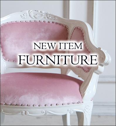 家具NEW