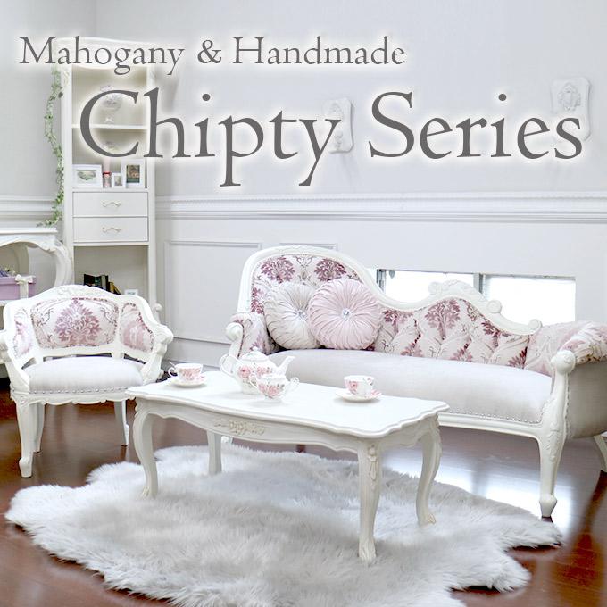 お客様の声から生まれたオリジナル家具チプティシリーズ特集