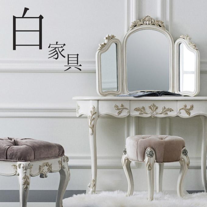 憧れの白家具・ホワイト家具特集