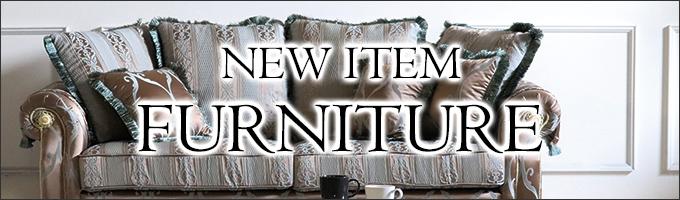 最新のオシャレな輸入家具は新着家具から