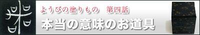 鳥紋蒔絵段違四段七五重