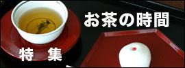 茶托・お茶の時間|和食器コーディネイト - 茶托の使い方いろいろ