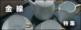 金線シリーズ・大倉陶園|和食器コーディネイト